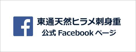 東通天然ヒラメ刺身重 公式Facebook