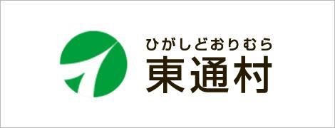 東通村ホームページ