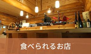 東通天然ヒラメ刺身重 食べられるお店