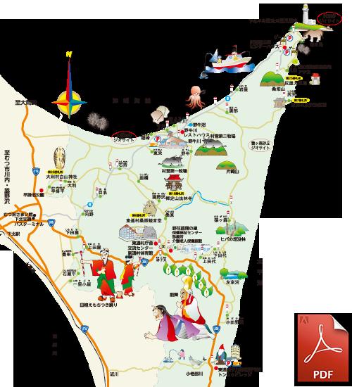 東通村観光マップダウンロード